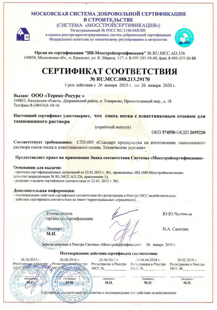 Tamponazhnaya-smes ТС-ТР.26.08.2015-26.01.2020