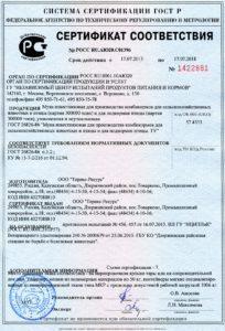 Сертификат соответствия на муку известняковую