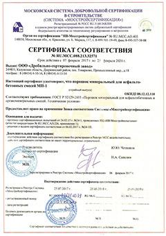 СЕРТИФИКАТ ДСЗ МП-1 26.07.17