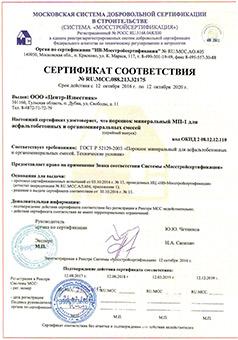 СЕРТИФИКАТ ЦИ МП-1 26.07.17