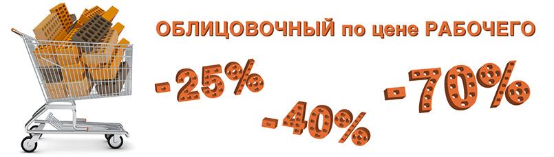 Распродажа облицовочного кирпича TEREX